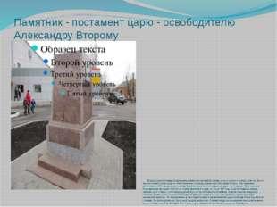 Памятник - постамент царю - освободителю Александру Второму На центральной пл