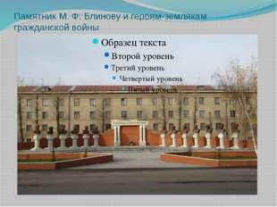 Памятник М. Ф. Блинову и героям-землякам гражданской войны