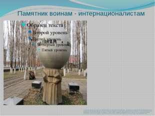 Памятник воинам - интернационалистам В Бутурлиновке есть свой герой - это Ге