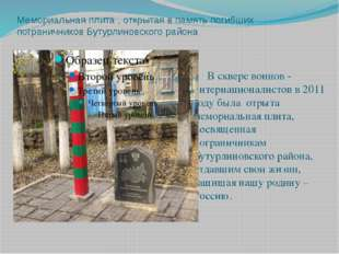 Мемориальная плита , открытая в память погибших пограничников Бутурлиновского
