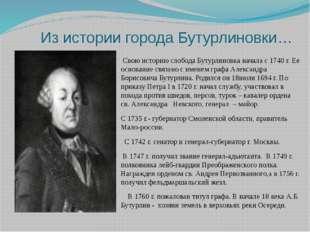 Из истории города Бутурлиновки… Свою историю слобода Бутурлиновка начала с 1