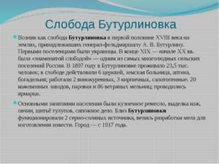 Слобода Бутурлиновка Возник как слобода Бутурлиновка в первой половине XVIII