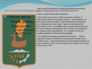 ГЕРБ БУТУРЛИНОВКИ Герб города Бутурлиновка утверждён решением исполкома город