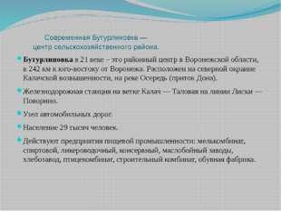 Современная Бутурлиновка — центр сельскохозяйственного района. Бутурлиновка