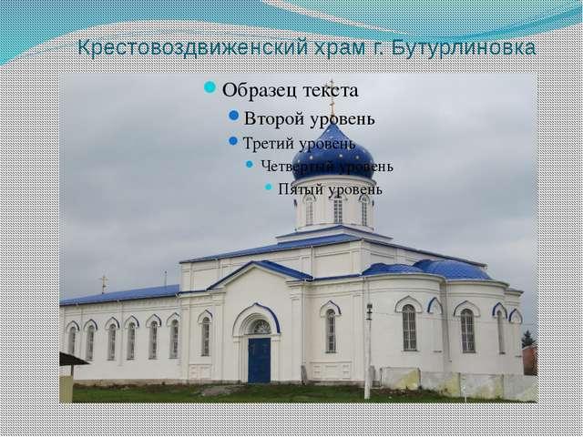 Крестовоздвиженский храм г. Бутурлиновка
