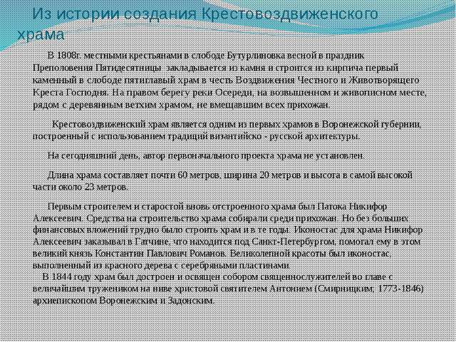 Из истории создания Крестовоздвиженского храма В 1808г.местными крестьянами...