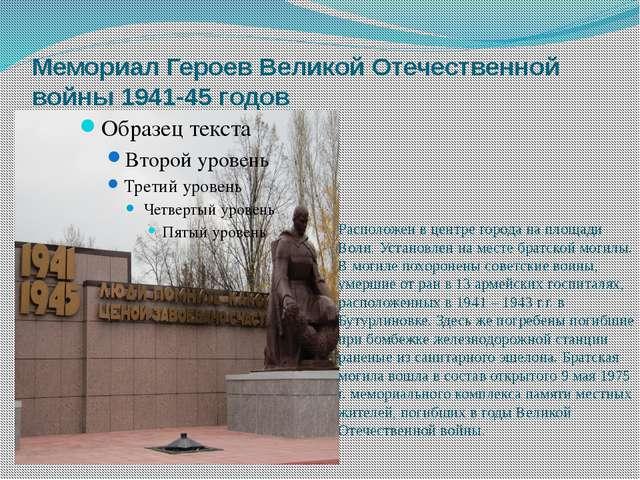 Мемориал Героев Великой Отечественной войны 1941-45 годов Расположен в центре...