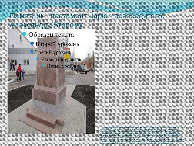 Памятник - постамент царю - освободителю Александру Второму На центральной пл...