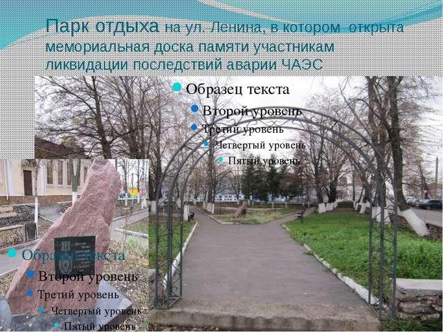 Парк отдыха на ул. Ленина, в котором открыта мемориальная доска памяти участн...