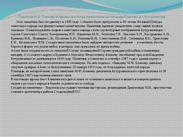 Памятник М.Ф. Блинову и героям-землякам расположен на площади Блинова в г. Бу...