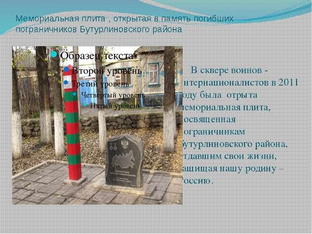 Мемориальная плита , открытая в память погибших пограничников Бутурлиновского...