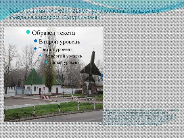 Самолёт-памятник «МиГ-21УМ», установленный на дороге у въезда на аэродром «Бу...