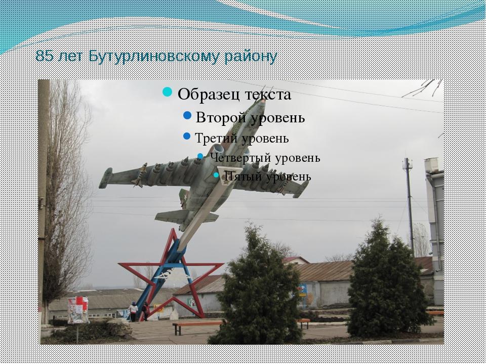85 лет Бутурлиновскому району