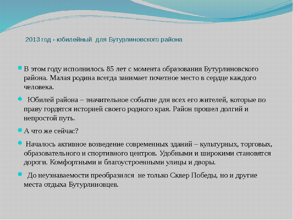 2013 год - юбилейный для Бутурлиновского района В этом году исполнилось 85 л...