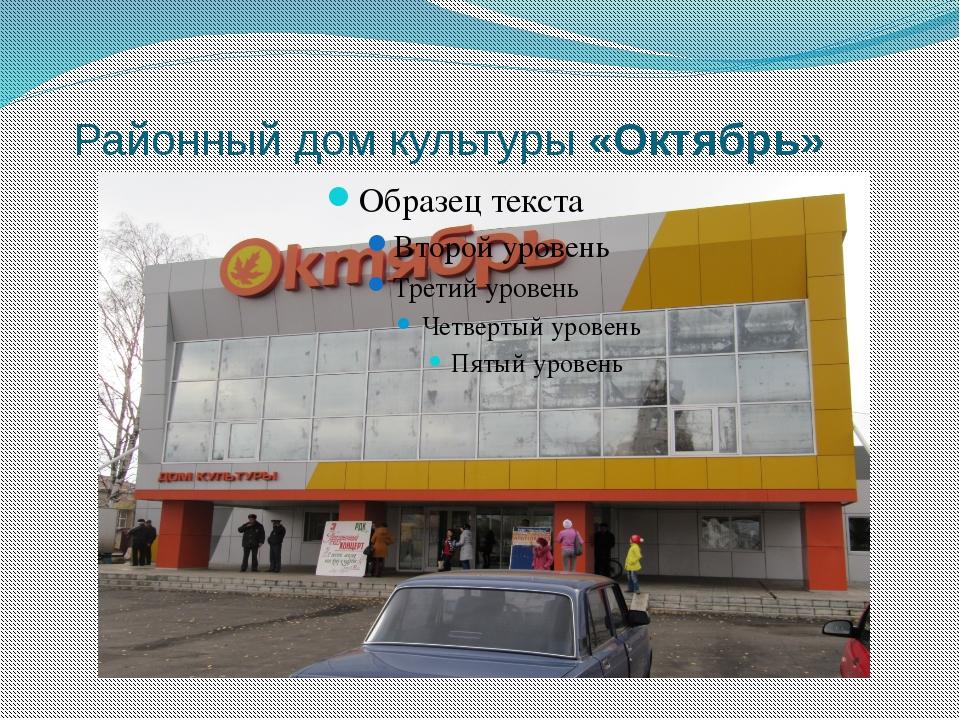 Районный дом культуры «Октябрь»
