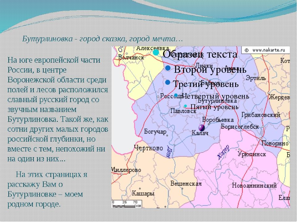 Бутурлиновка - город сказка, город мечта… На юге европейской части России, в...