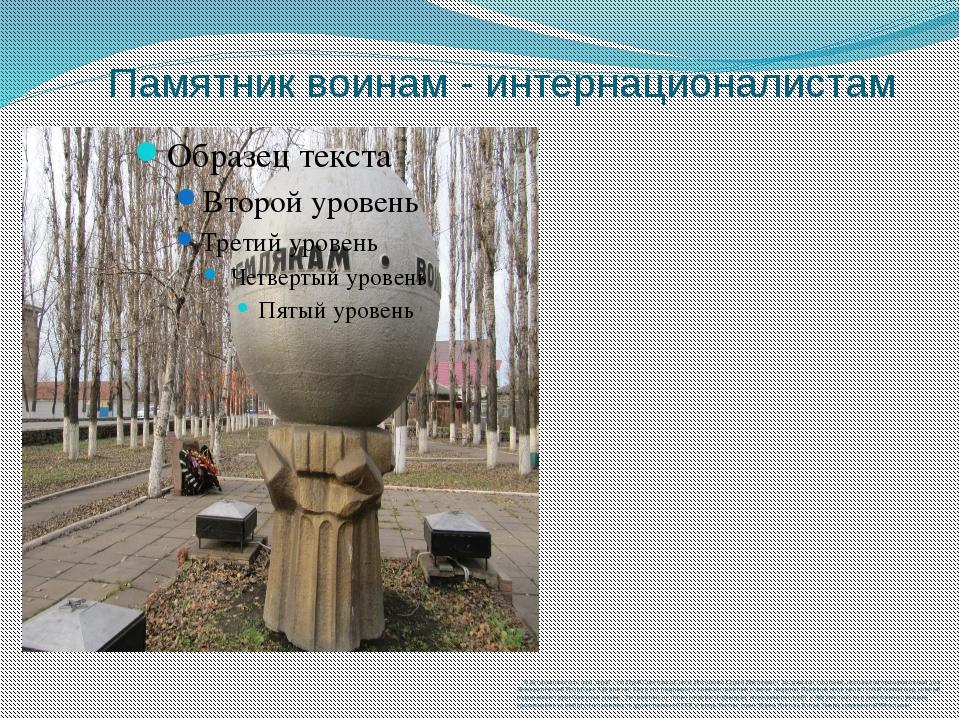 Памятник воинам - интернационалистам В Бутурлиновке есть свой герой - это Ге...