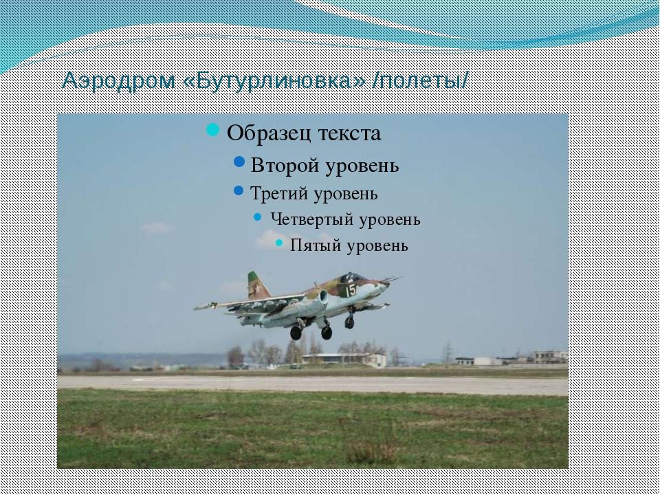 Аэродром «Бутурлиновка» /полеты/