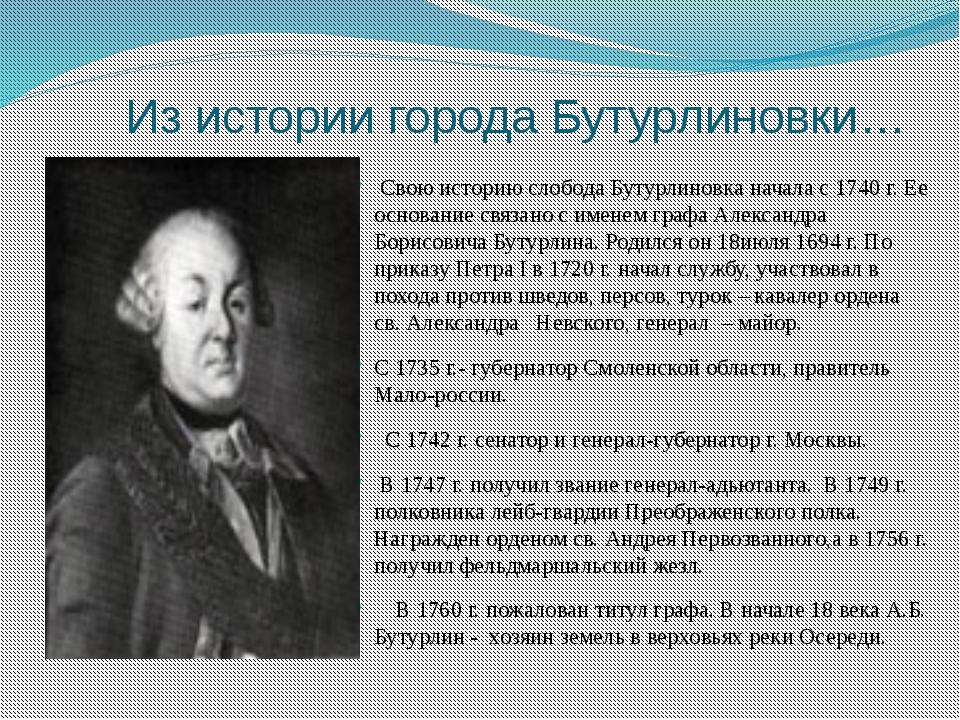 Из истории города Бутурлиновки… Свою историю слобода Бутурлиновка начала с 1...