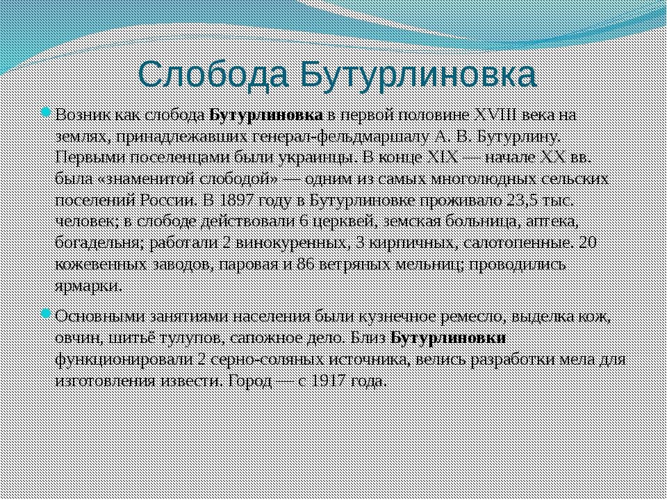 Слобода Бутурлиновка Возник как слобода Бутурлиновка в первой половине XVIII...