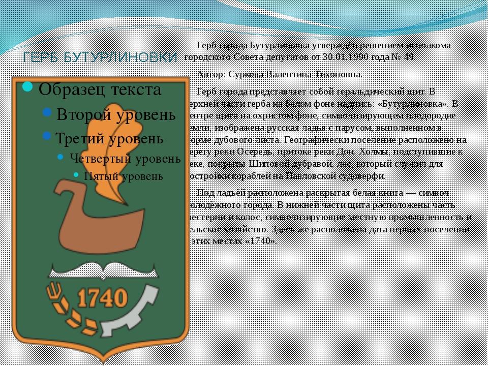 ГЕРБ БУТУРЛИНОВКИ Герб города Бутурлиновка утверждён решением исполкома город...