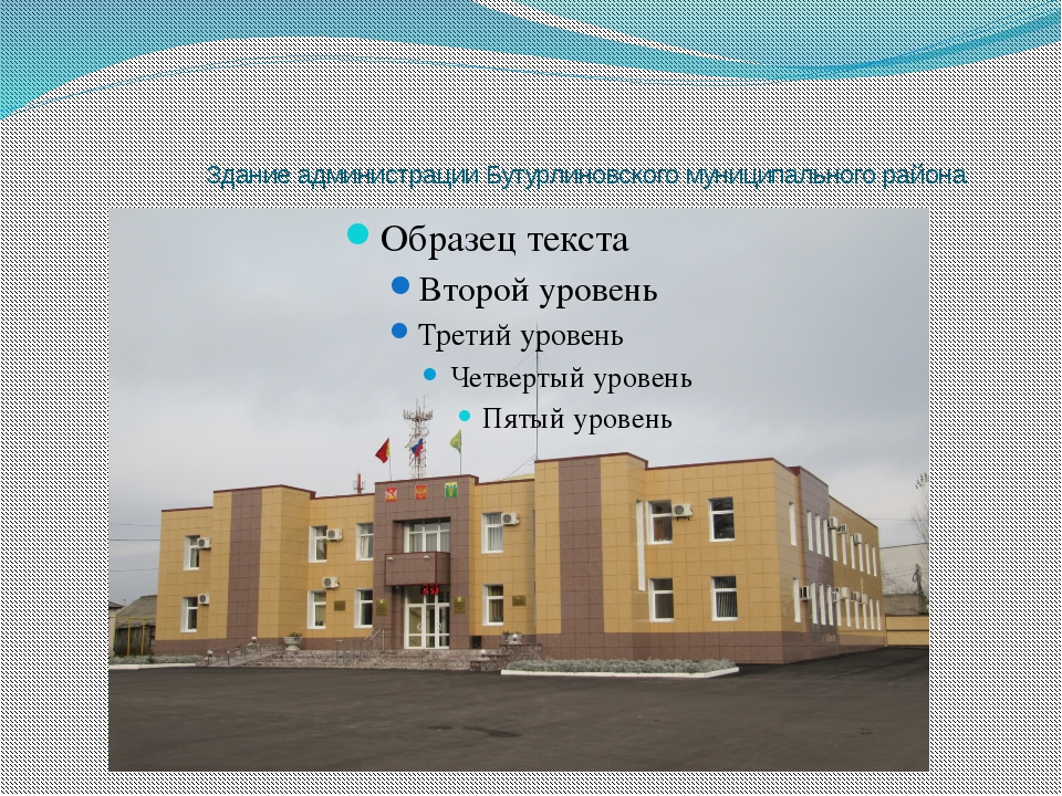 Здание администрации Бутурлиновского муниципального района