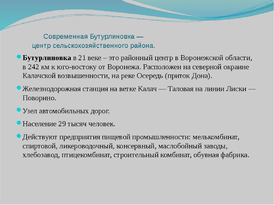 Современная Бутурлиновка — центр сельскохозяйственного района. Бутурлиновка...