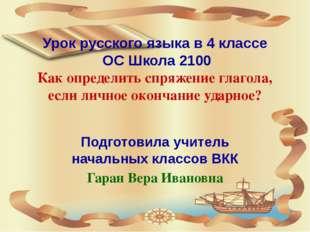 Урок русского языка в 4 классе ОС Школа 2100 Как определить спряжение глагола