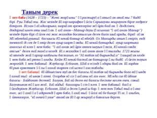"""Таным дерек Әнет баба (1628 – 1723) – """"Жеті жарғыны"""" құрастыруға қатысқан ат"""