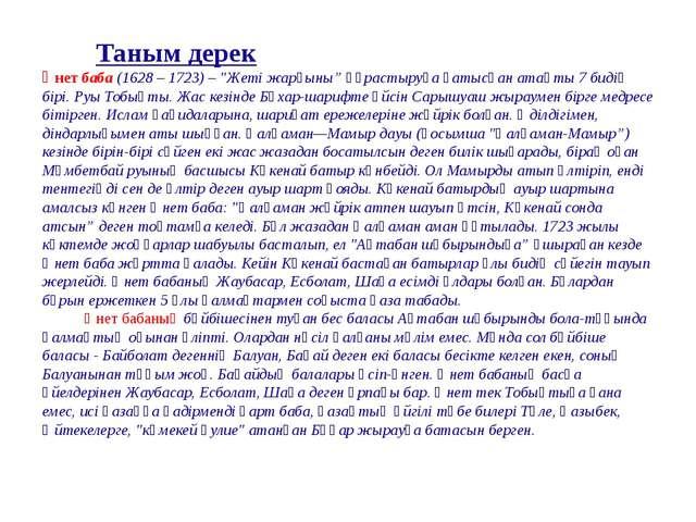 """Таным дерек Әнет баба (1628 – 1723) – """"Жеті жарғыны"""" құрастыруға қатысқан ат..."""