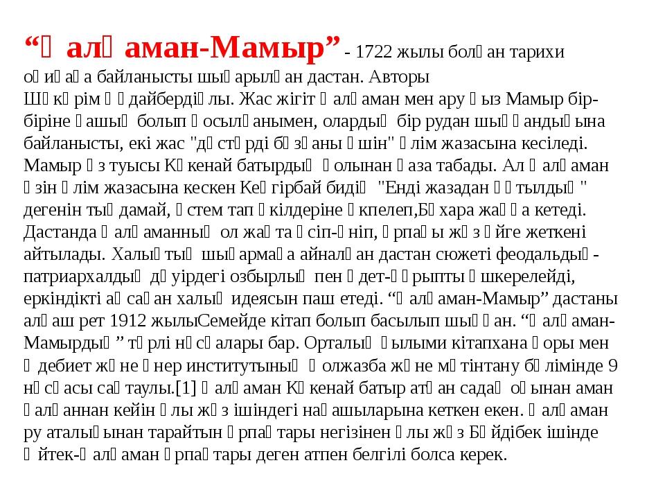 """""""Қалқаман-Мамыр""""- 1722 жылы болған тарихи оқиғаға байланысты шығарылғандаст..."""