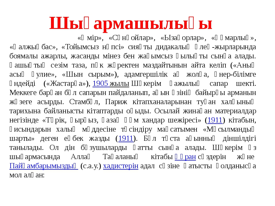 Шығармашылығы «Өмір», «Сәнқойлар», «Ызақорлар», «Құмарлық», «Қалжыңбас», «Той...