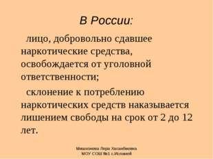 Мишхожева Лера Хасанбиевна МОУ СОШ №1 с.Исламей В России: лицо, добровольно с