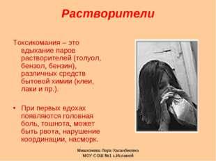 Мишхожева Лера Хасанбиевна МОУ СОШ №1 с.Исламей Растворители Токсикомания – э