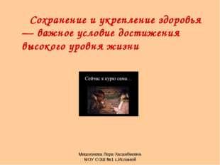 Мишхожева Лера Хасанбиевна МОУ СОШ №1 с.Исламей Сохранение и укрепление здоро