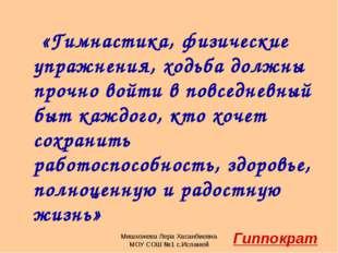 Мишхожева Лера Хасанбиевна МОУ СОШ №1 с.Исламей «Гимнастика, физические упраж