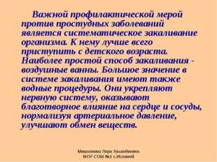 Мишхожева Лера Хасанбиевна МОУ СОШ №1 с.Исламей Важной профилактической мерой