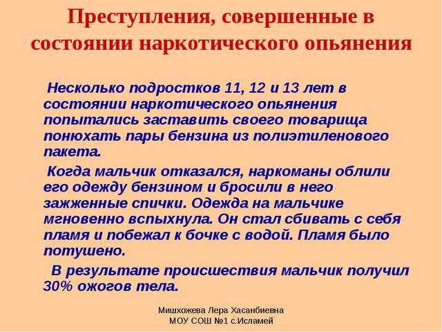 Мишхожева Лера Хасанбиевна МОУ СОШ №1 с.Исламей Преступления, совершенные в с...