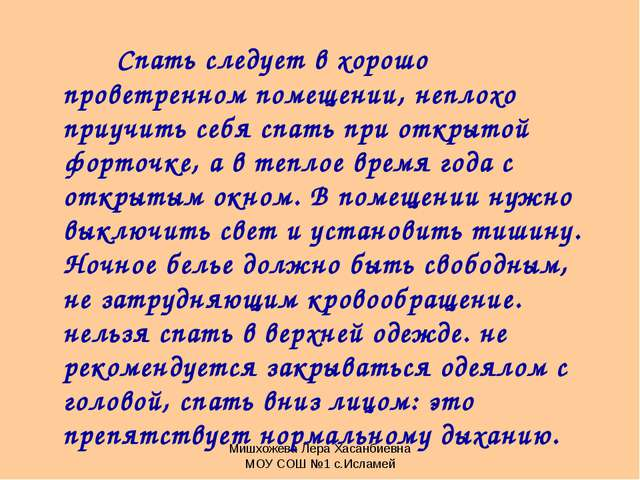 Мишхожева Лера Хасанбиевна МОУ СОШ №1 с.Исламей Спать следует в хорошо провет...