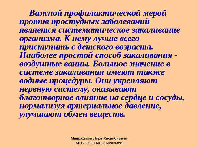 Мишхожева Лера Хасанбиевна МОУ СОШ №1 с.Исламей Важной профилактической мерой...