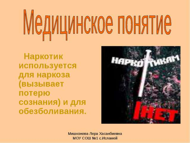 Мишхожева Лера Хасанбиевна МОУ СОШ №1 с.Исламей Наркотик используется для нар...