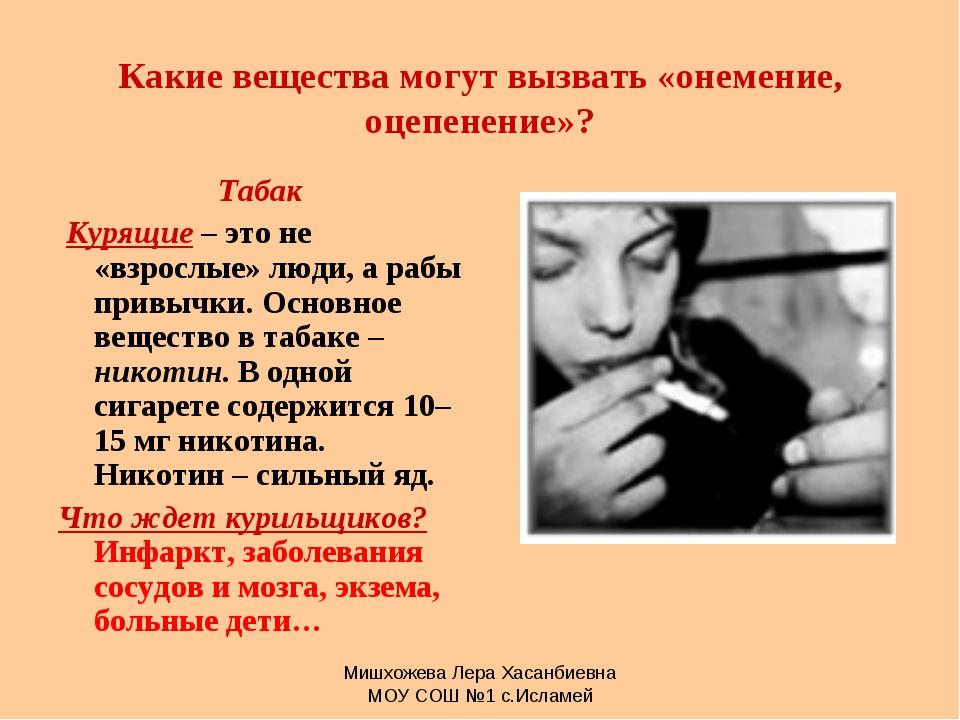 Мишхожева Лера Хасанбиевна МОУ СОШ №1 с.Исламей Какие вещества могут вызвать...