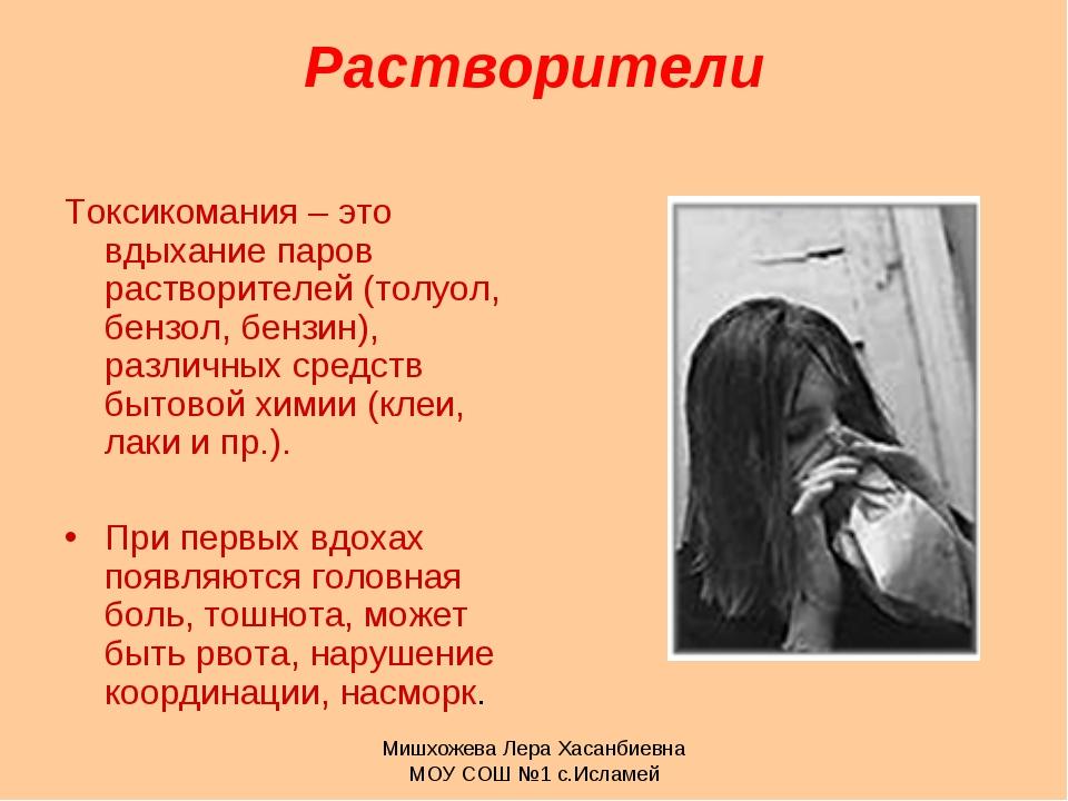 Мишхожева Лера Хасанбиевна МОУ СОШ №1 с.Исламей Растворители Токсикомания – э...