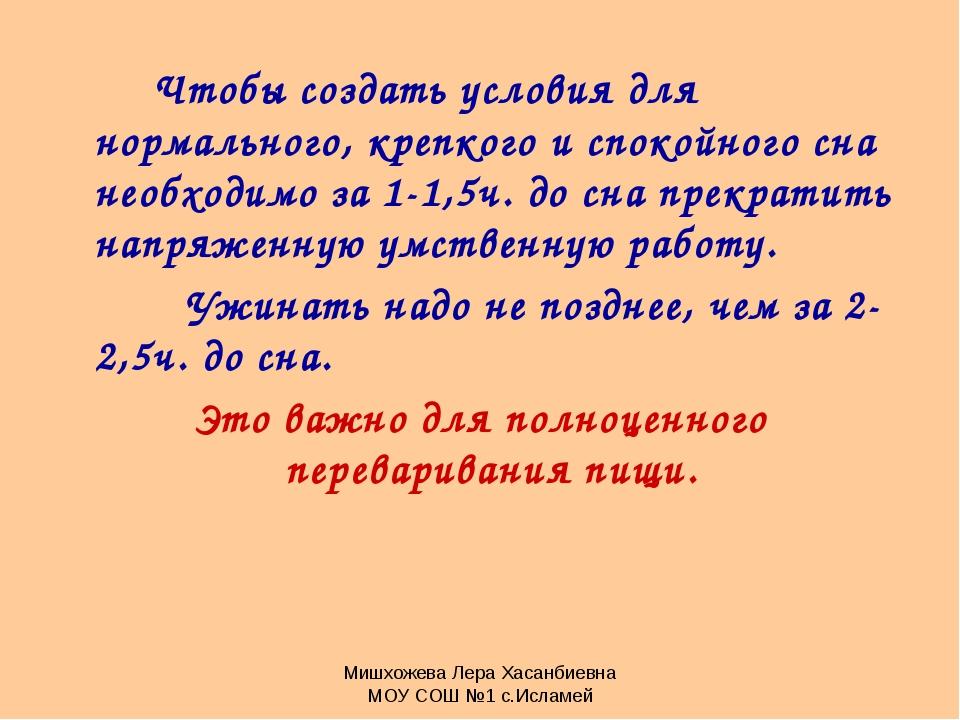Мишхожева Лера Хасанбиевна МОУ СОШ №1 с.Исламей Чтобы создать условия для нор...