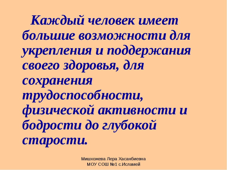 Мишхожева Лера Хасанбиевна МОУ СОШ №1 с.Исламей Каждый человек имеет большие...