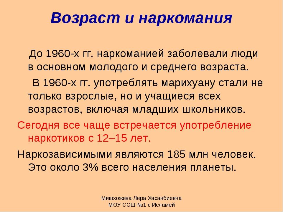 Мишхожева Лера Хасанбиевна МОУ СОШ №1 с.Исламей Возраст и наркомания До 1960-...