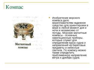 Компас Изобретение морского компаса дало мореплавателям надежное средство для