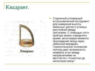 Квадрант. Старинный угломерный астрономический инструмент для измерения высот