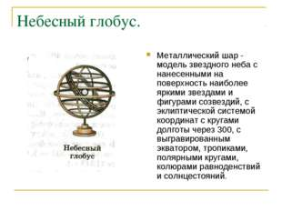 Небесный глобус. Металлический шар - модель звездного неба с нанесенными на п