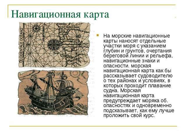 Навигационная карта На морские навигационные карты наносят отдельные участки...